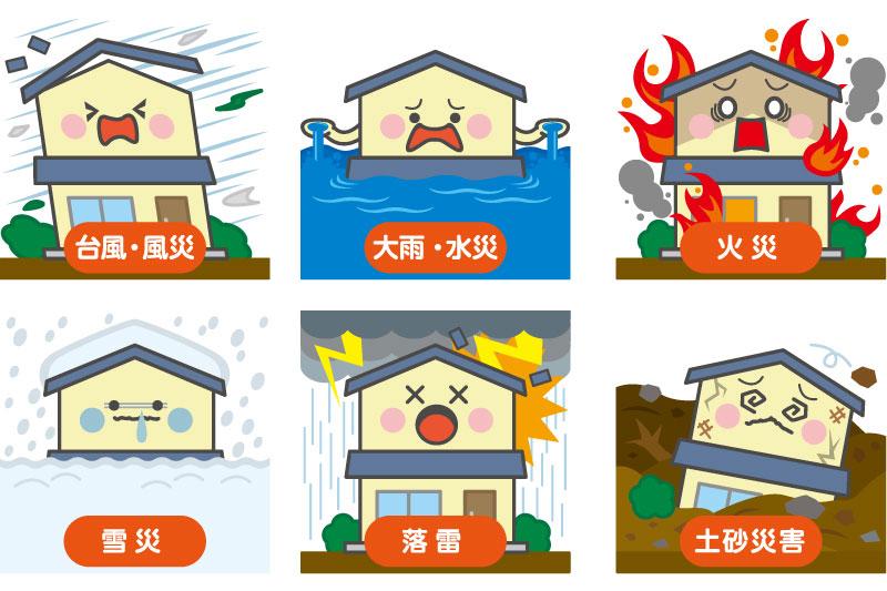 火災保険申請のお手伝いも徹底サポート