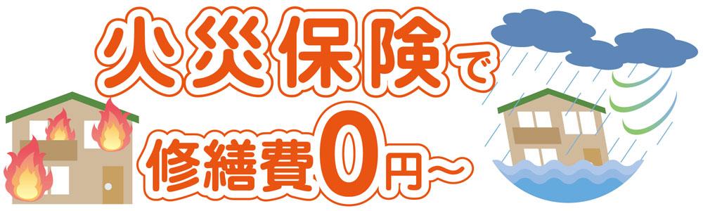 銚子市の火災保険による住宅の災害修繕のキュア住宅